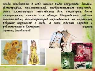 Мода объединяет в себе многие виды искусства: дизайн, фотография, кинематогра