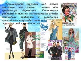Просматривая журналы мод, можно заметить, что эскизы имеют свое графическое