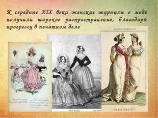 К середине XIX века женские журналы о моде получили широкое распространение,