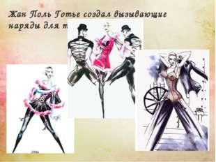 Жан Поль Готье cоздал вызывающие наряды для тура Мадонны