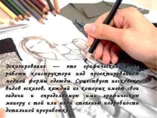 Эскизирование — это графический этап работы конструктора над проектированием
