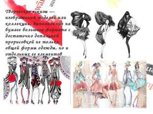 Творческие эскизы — изображения моделей или коллекции, выполненные на бумаге