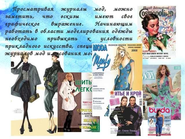 Просматривая журналы мод, можно заметить, что эскизы имеют свое графическое...