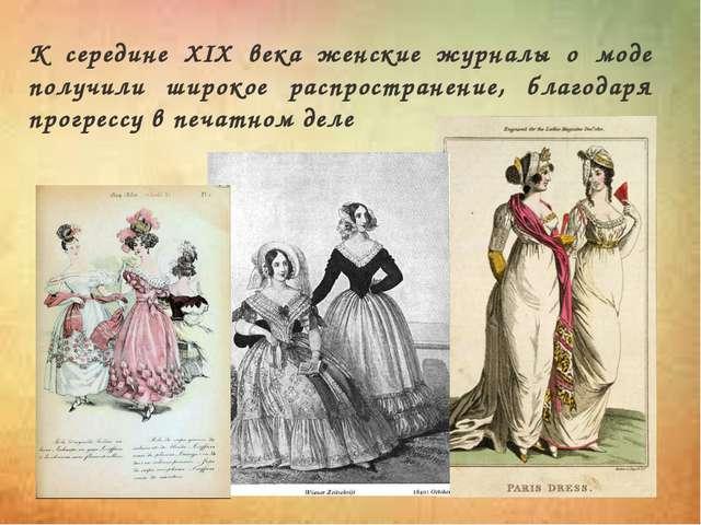 К середине XIX века женские журналы о моде получили широкое распространение,...