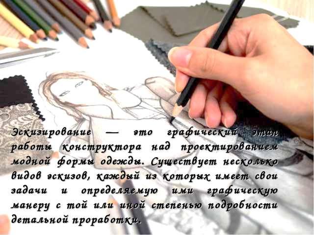 Эскизирование — это графический этап работы конструктора над проектированием...
