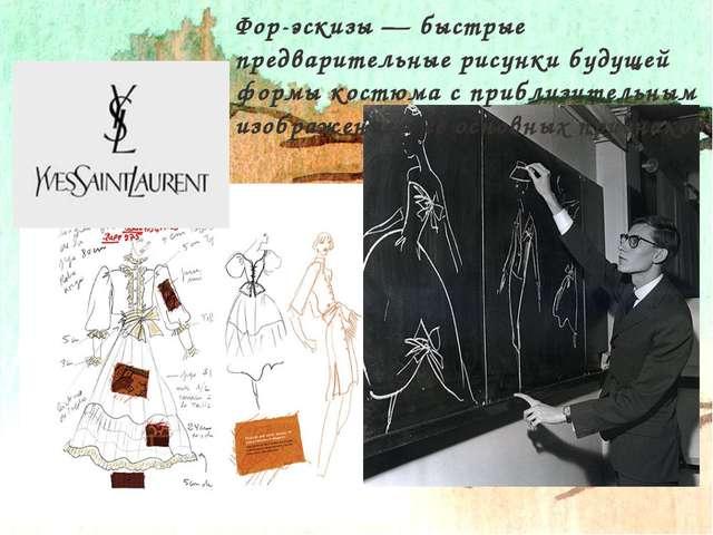Фор-эскизы — быстрые предварительные рисунки будущей формы костюма с приблизи...