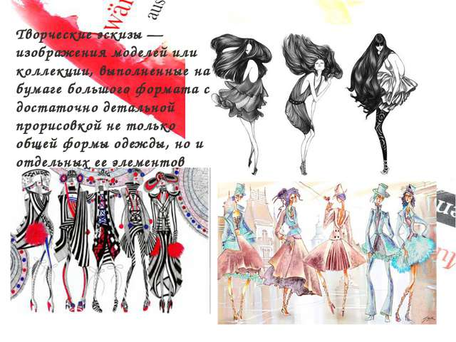Творческие эскизы — изображения моделей или коллекции, выполненные на бумаге...