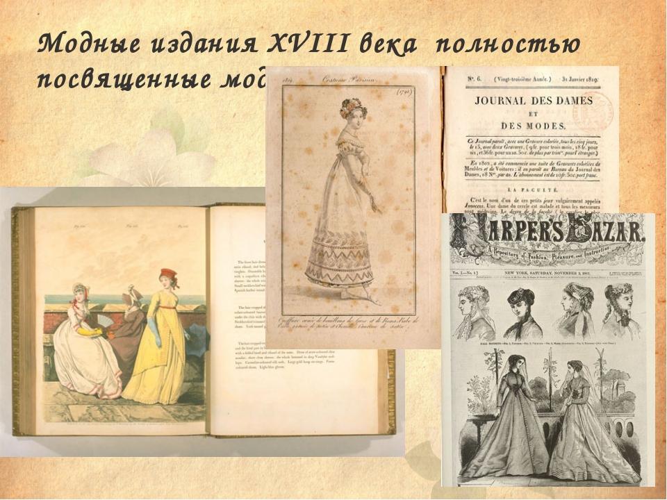 Модные издания XVIII века полностью посвященные моде.