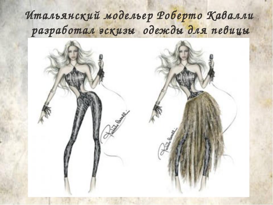 Итальянский модельер Роберто Кавалли разработал эскизы одежды для певицы Шакиры