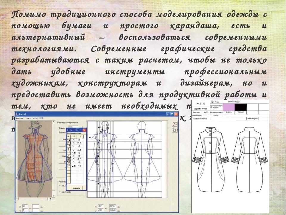 Помимо традиционного способа моделирования одежды с помощью бумаги и простого...