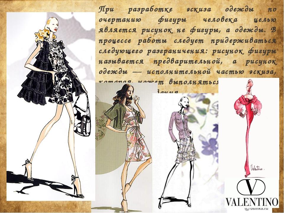 При разработке эскиза одежды по очертанию фигуры человека целью является рису...