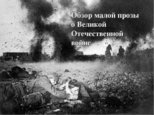Обзор малой прозы о Великой Отечественной войне