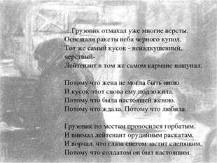 …Грузовик отмахал уже многие версты. Освещали ракеты неба черного купол. Тот