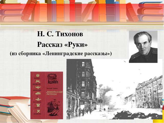 Н. С. Тихонов Рассказ «Руки» (из сборника «Ленинградские рассказы»)