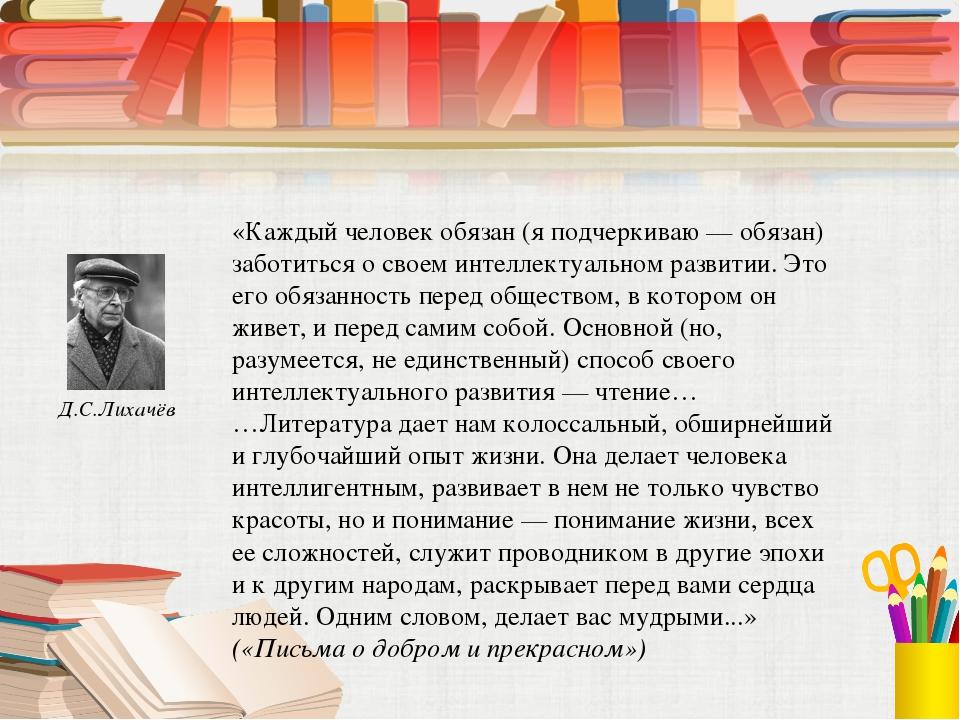 «Каждый человек обязан (я подчеркиваю — обязан) заботиться о своем интеллекту...