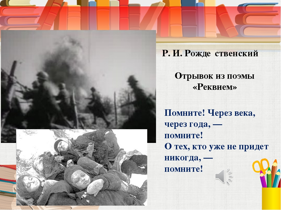 Р. И. Рожде́ственский Отрывок из поэмы «Реквием» Помните! Через века, через г...