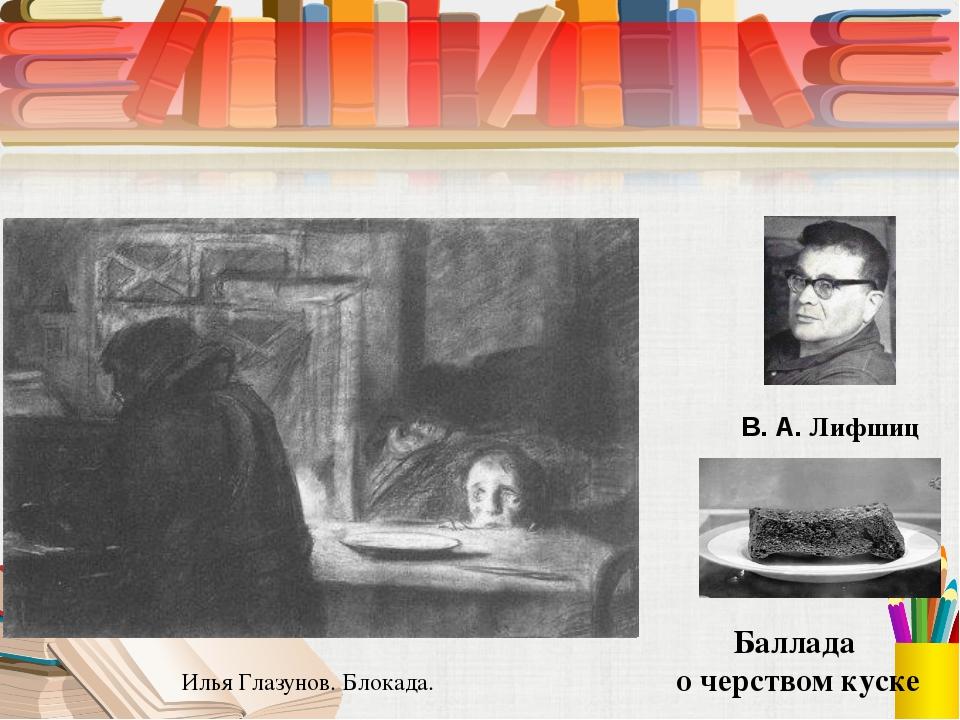Илья Глазунов. Блокада. В. А. Лифшиц Баллада о черством куске