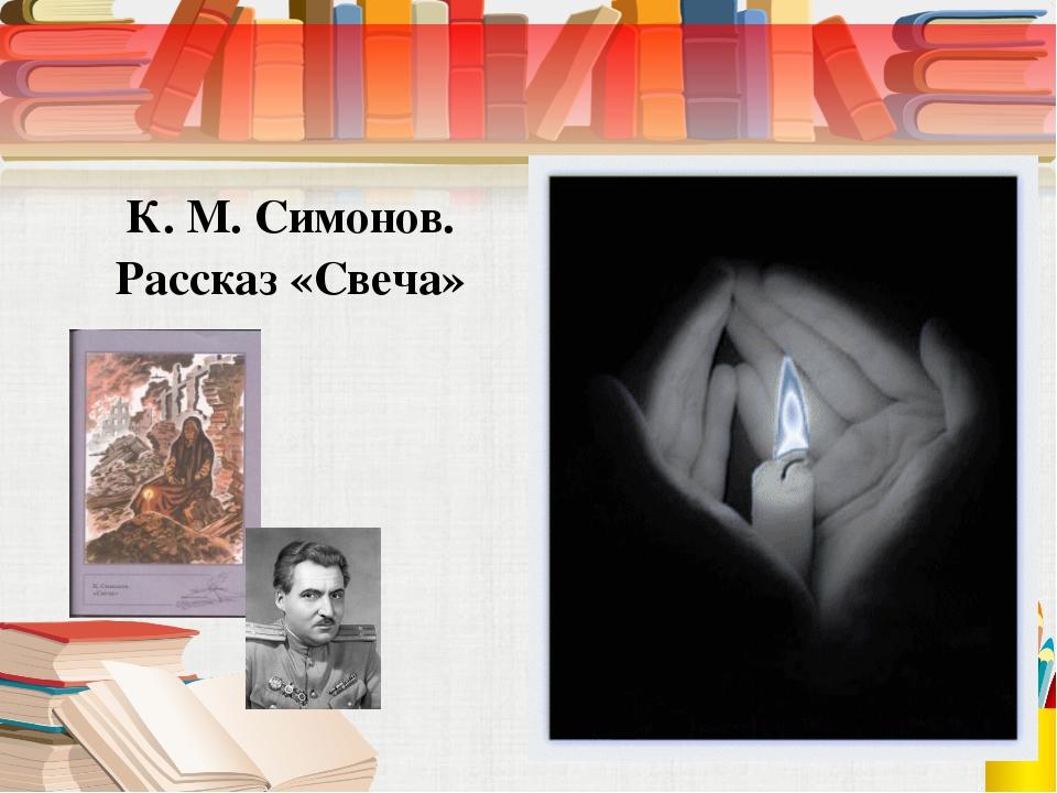 К. М. Симонов. Рассказ «Свеча»