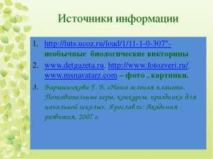 """Источники информации http://luts.ucoz.ru/load/1/11-1-0-307""""- необычные биолог"""
