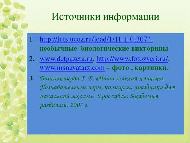 """Источники информации http://luts.ucoz.ru/load/1/11-1-0-307""""- необычные биолог..."""