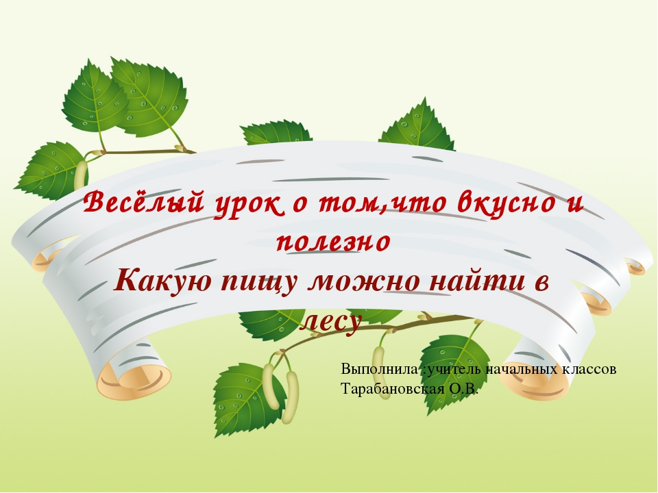 Весёлый урок о том,что вкусно и полезно Какую пищу можно найти в лесу Выполни...