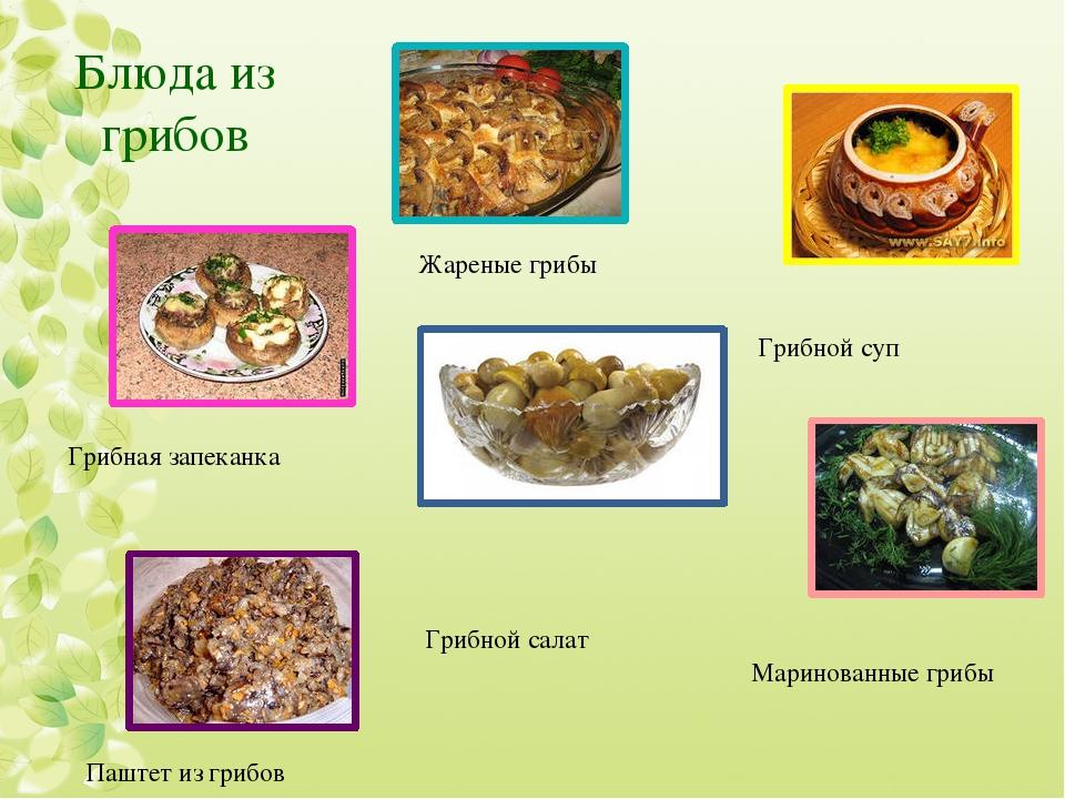 Блюда из грибов Жареные грибы Грибной салат Грибной суп Паштет из грибов Мари...