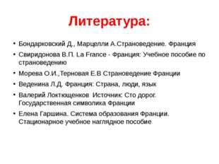 Литература: Бондарковский Д., Марцелли А.Страноведение. Франция Свиридонова В