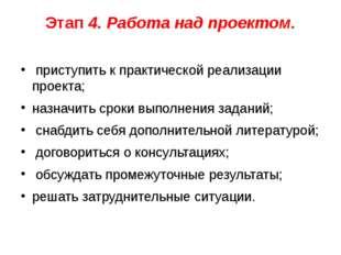 Этап 4. Работа над проектом. приступить к практической реализации проекта; на