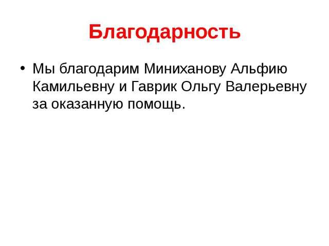 Благодарность Мы благодарим Миниханову Альфию Камильевну и Гаврик Ольгу Валер...