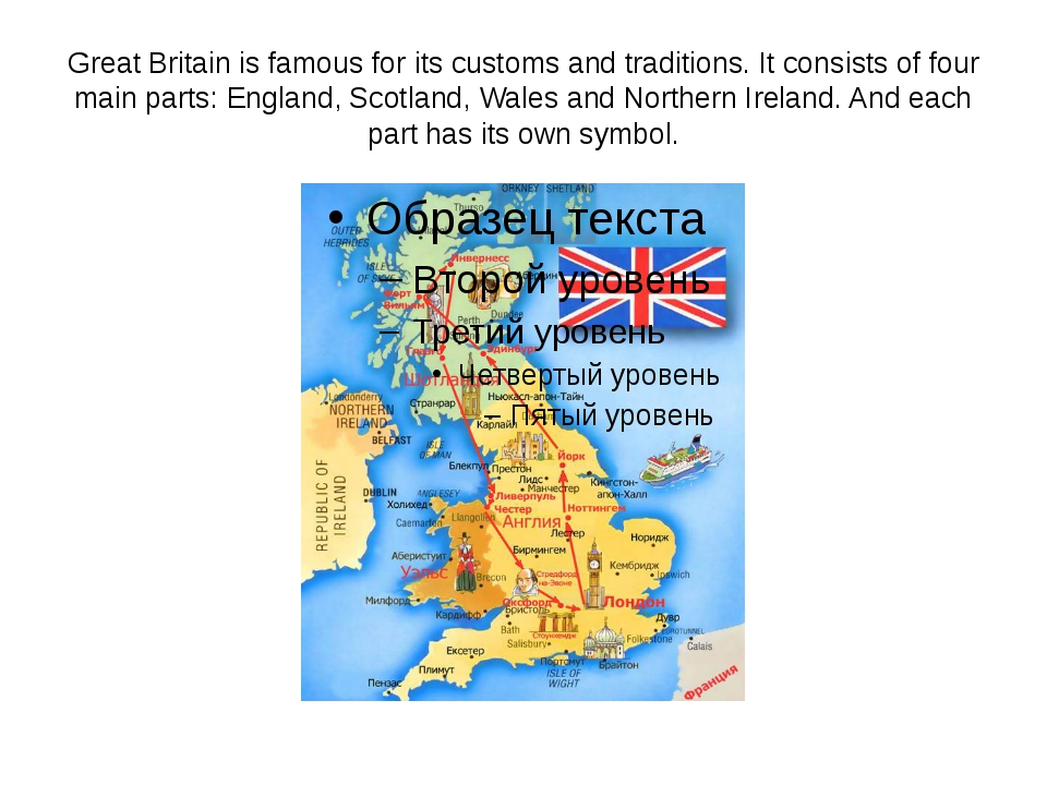 Great Britain is famous for its customs and traditions. It consists of four m...