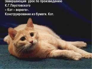 Завершающий урок по произведению К.Г.Паустовского « Кот – ворюга». Конструиро
