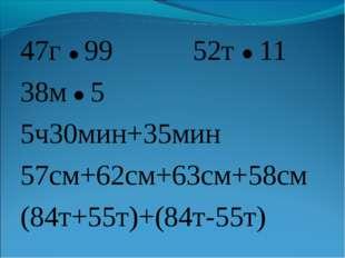47г ● 9952т ● 11 38м ● 5 5ч30мин+35мин 57см+62см+63см+58см (84т+55т)+(84т-