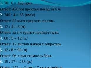 1. 70 ● 6 = 420 (км) Ответ: 420 км проехал поезд за 6 ч. 2. 340 : 4 = 85 (км/