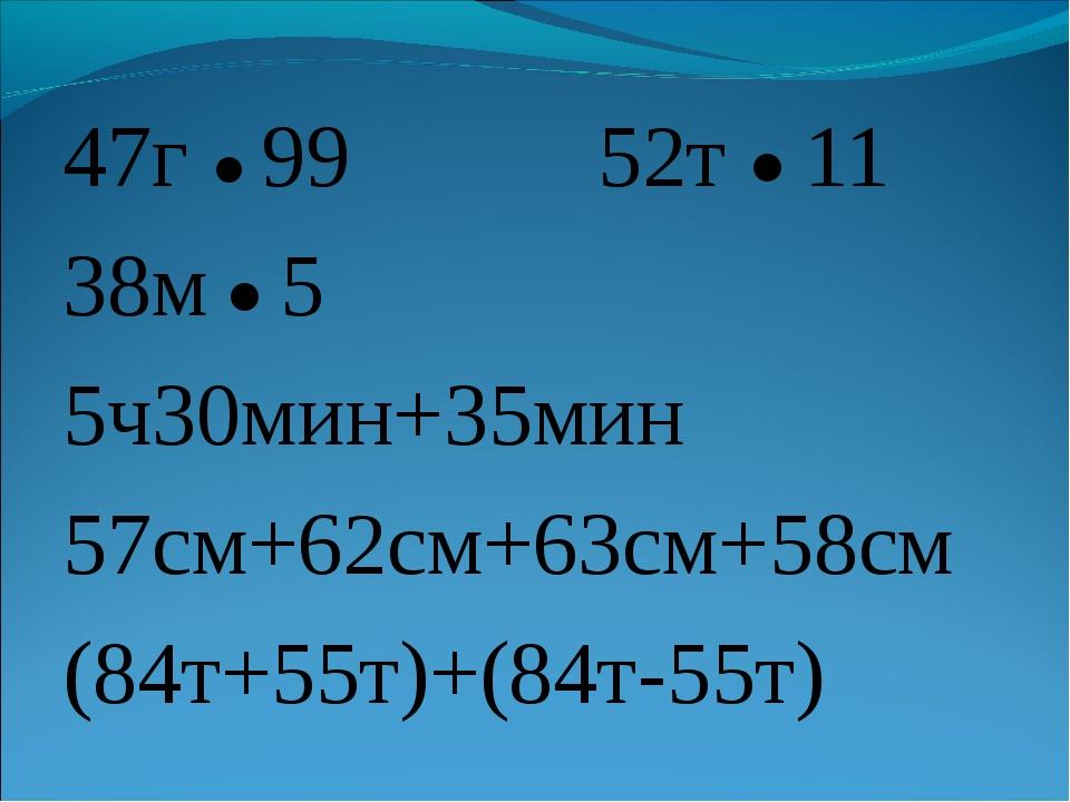 47г ● 9952т ● 11 38м ● 5 5ч30мин+35мин 57см+62см+63см+58см (84т+55т)+(84т-...