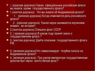 1. (красная дорожка) Какие официальные российские флаги вы знаете, кроме госу
