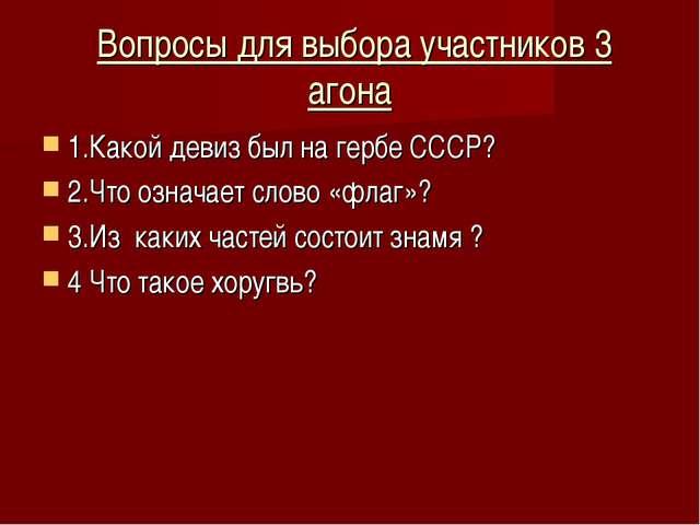 Вопросы для выбора участников 3 агона 1.Какой девиз был на гербе СССР? 2.Что...