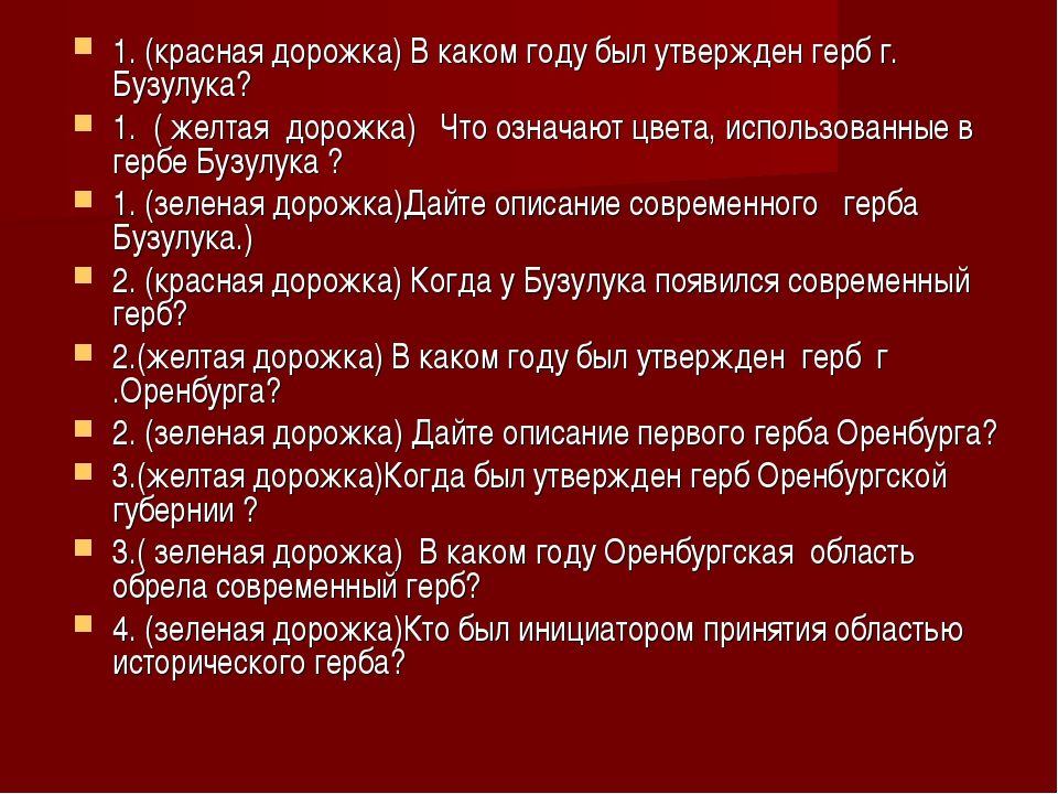 1. (красная дорожка) В каком году был утвержден герб г. Бузулука? 1. ( желтая...