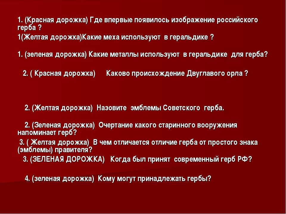 1. (Красная дорожка) Где впервые появилось изображение российского герба ? 1(...
