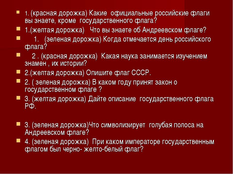 1. (красная дорожка) Какие официальные российские флаги вы знаете, кроме госу...