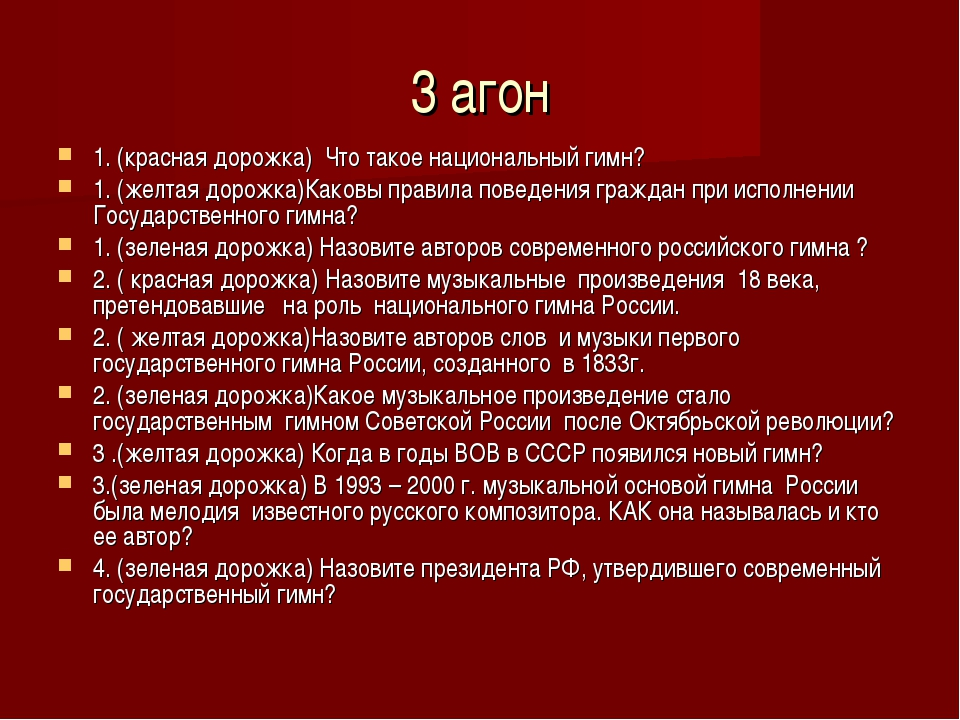 3 агон 1. (красная дорожка) Что такое национальный гимн? 1. (желтая дорожка)К...