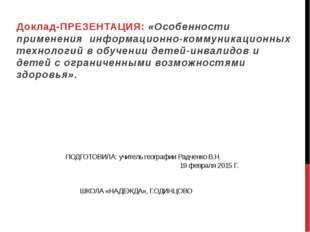 ПОДГОТОВИЛА: учитель географии Радченко В.Н. 19 февраля 2015 Г. ШКОЛА «НАДЕЖ