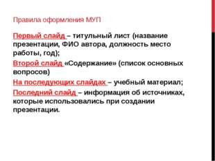 Правила оформления МУП Первый слайд – титульный лист (название презентации, Ф