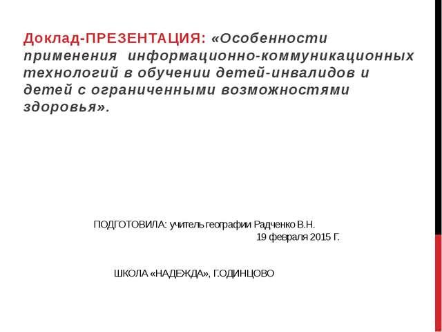 ПОДГОТОВИЛА: учитель географии Радченко В.Н. 19 февраля 2015 Г. ШКОЛА «НАДЕЖ...