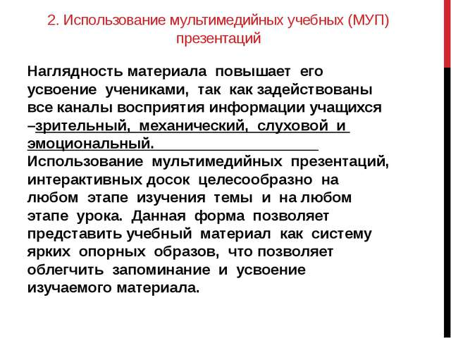 2. Использование мультимедийных учебных (МУП) презентаций Наглядность материа...