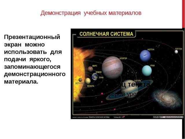 Демонстрация учебных материалов Презентационный экран можно использовать для...