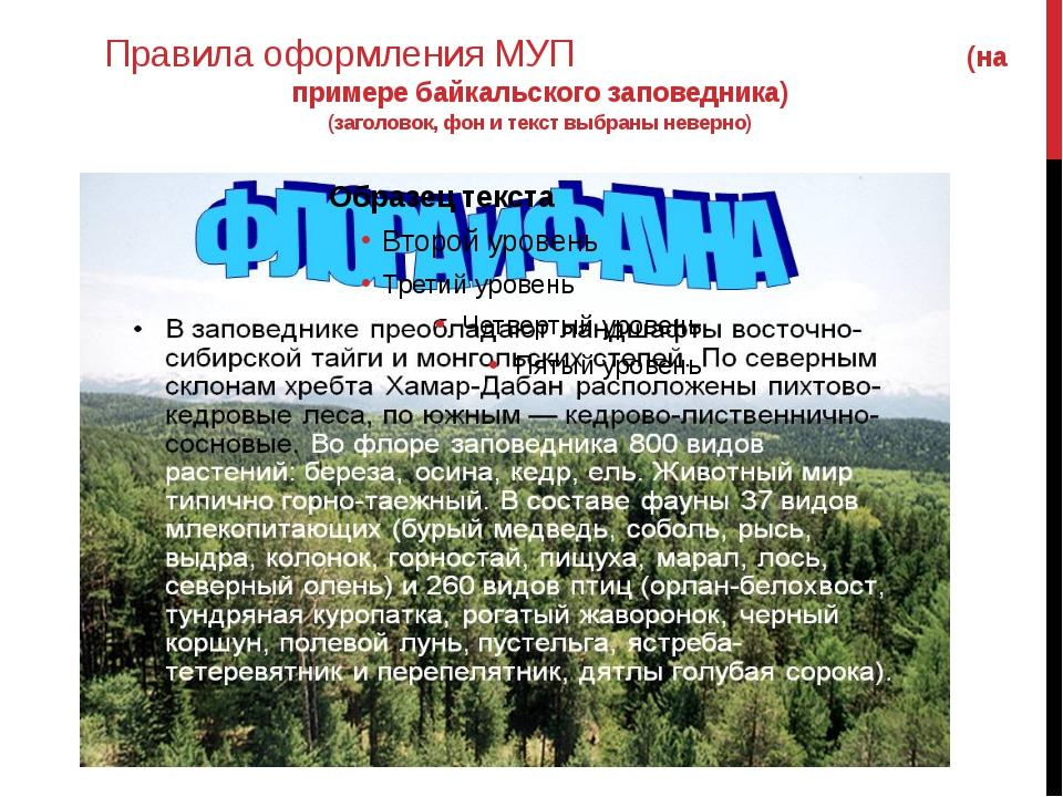 Правила оформления МУП (на примере байкальского заповедника) (заголовок, фон...