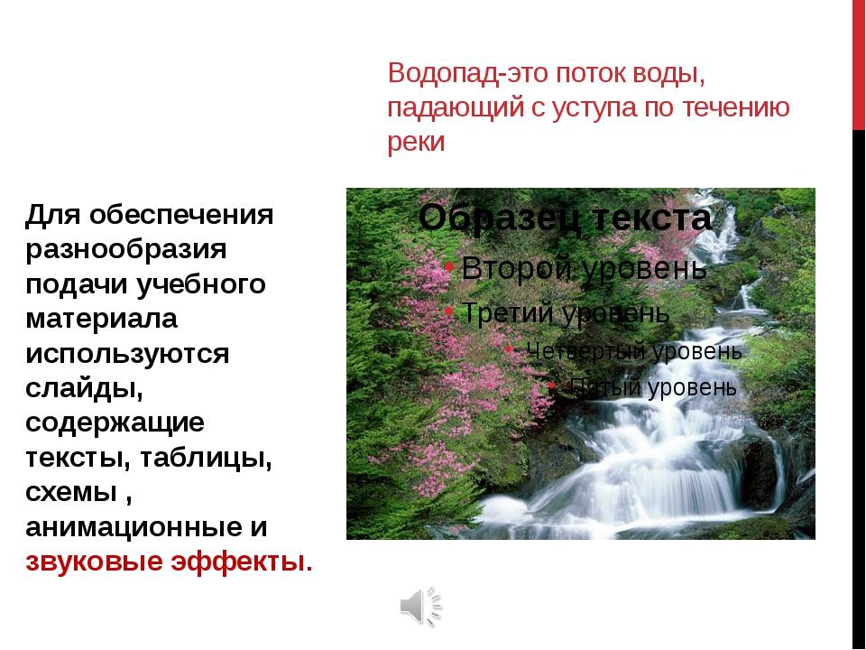 Для обеспечения разнообразия подачи учебного материала используются слайды, с...