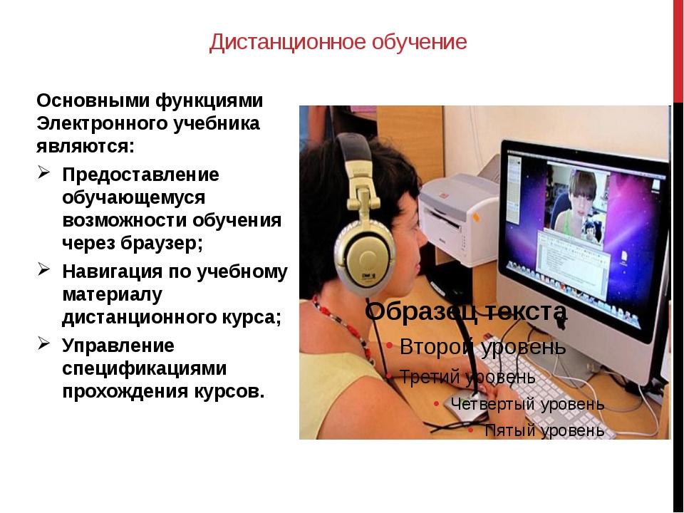 Дистанционное обучение Основными функциями Электронного учебника являются: Пр...
