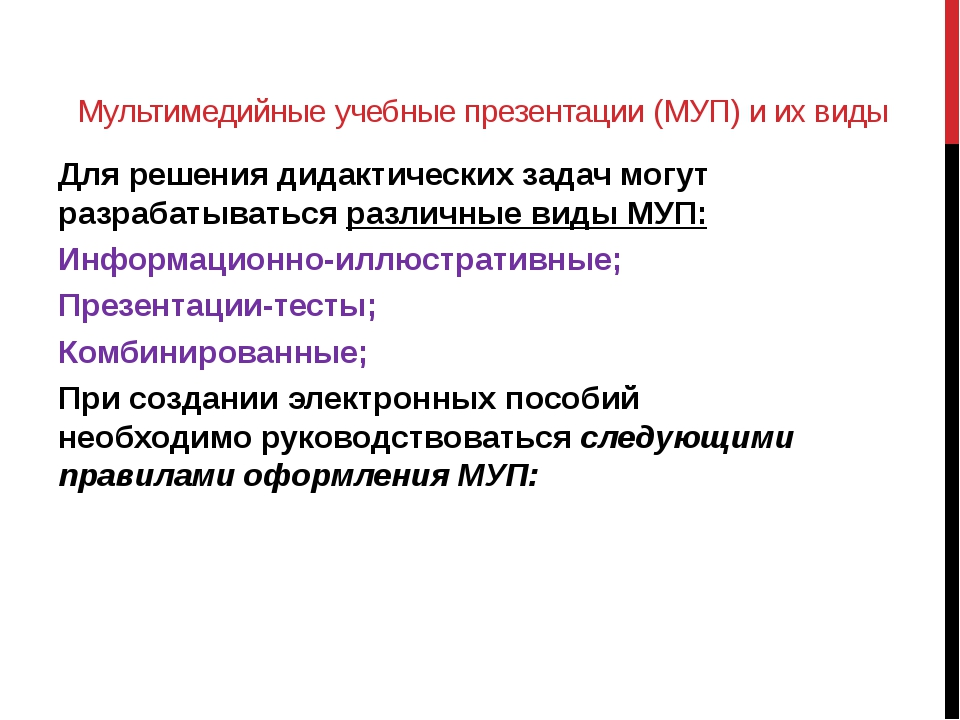 Мультимедийные учебные презентации (МУП) и их виды Для решения дидактических...