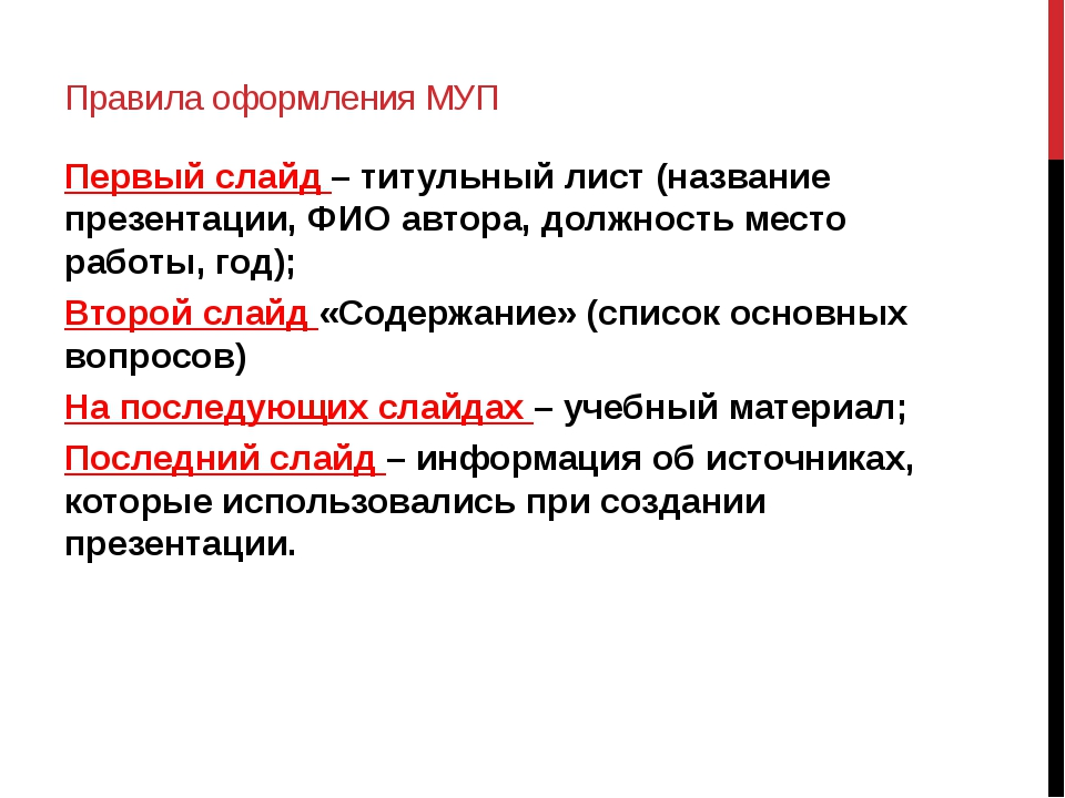 Правила оформления МУП Первый слайд – титульный лист (название презентации, Ф...